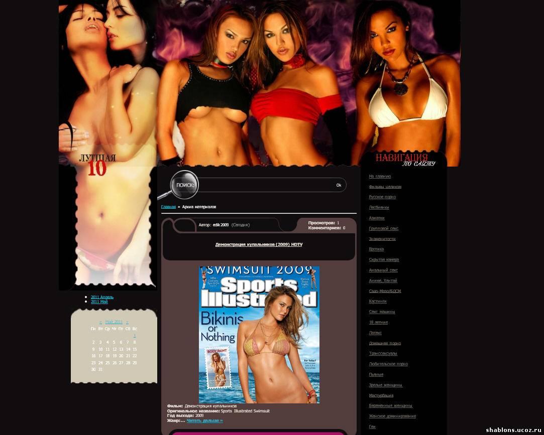 Порно еротические шаблоны для ucoz